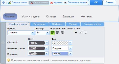 Настройки модуля меню