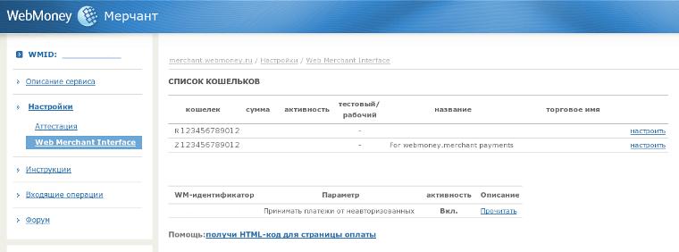 REG.Panel Настройка webmoney