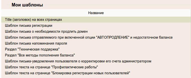 REG.Panel Настройки системы4