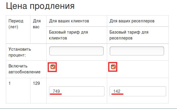 Настройка reg.Reseller в связи с повышением цен на домены и другие услуги 6