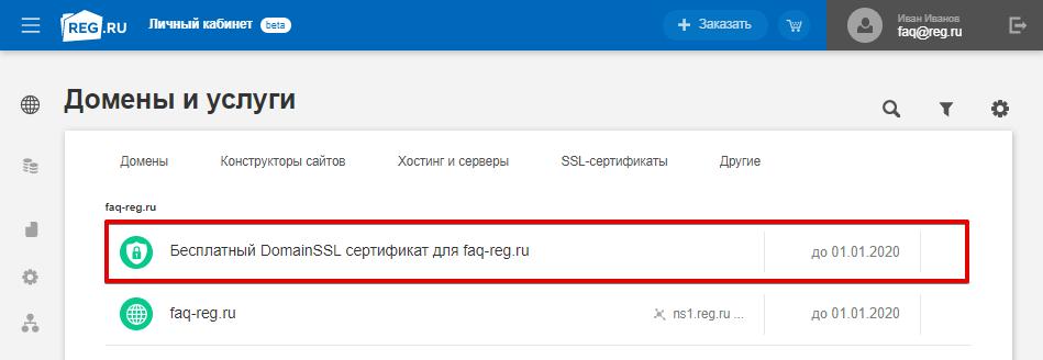 название услуги ssl-сертификата