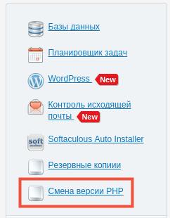 раздел смена версии php