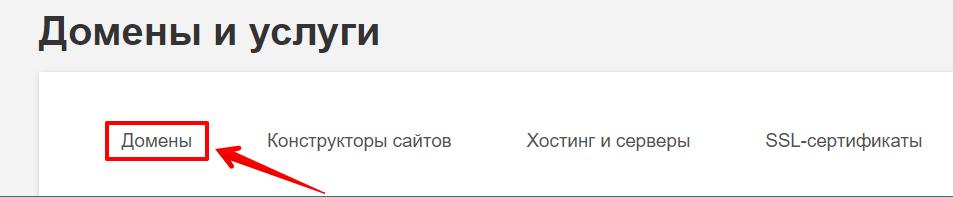 заказать бесплатный ssl в новом лк 1