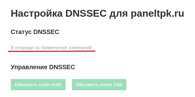 обновление ключей zsk и ksk