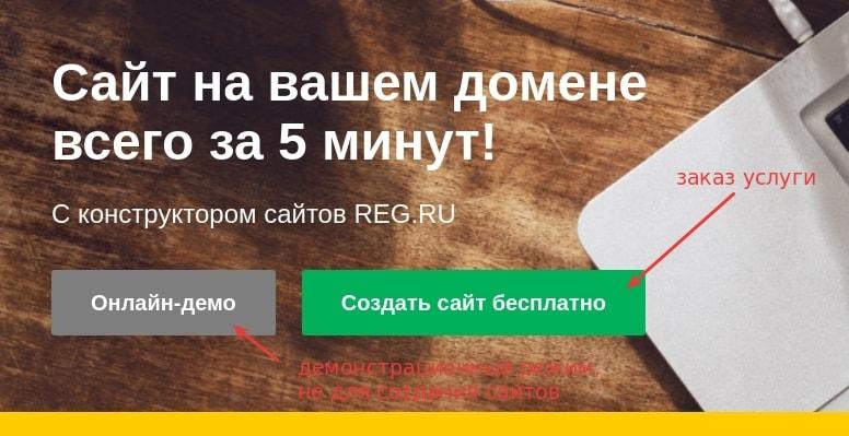 режим онлайн-демо конструктор сайтов