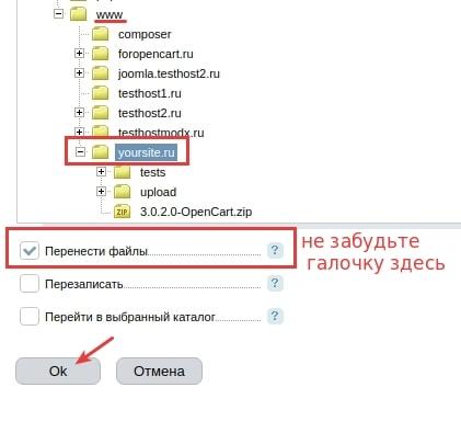 как установить opencart в ispmanager 7