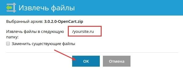 как установить opencart plesk 5