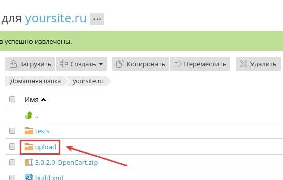 как установить opencart plesk 6