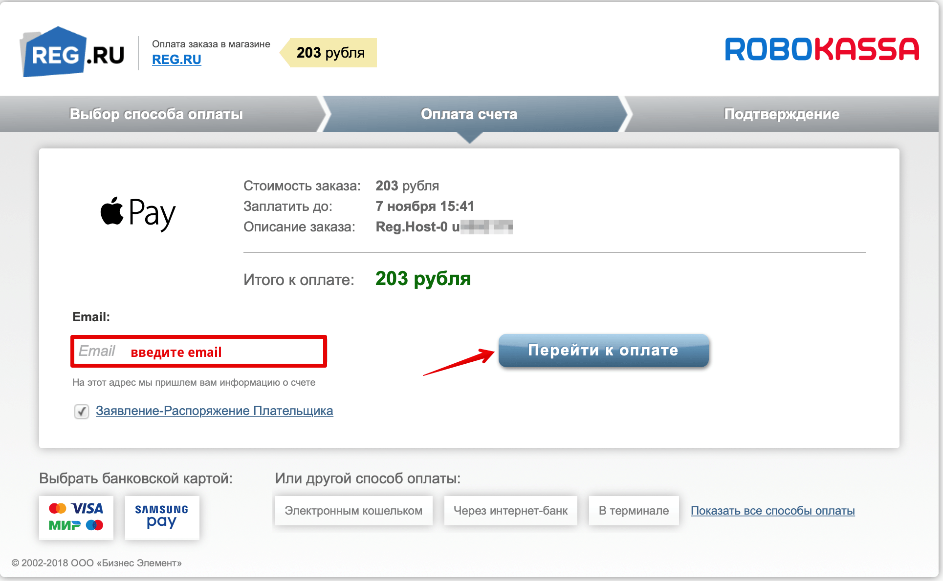 оплатить счет через apple pay 3