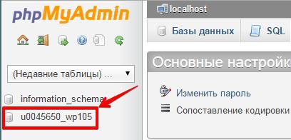 выбор базы данных в phpmyadmin
