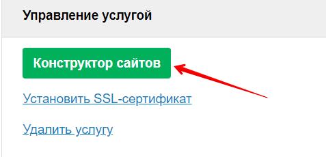 как опубликовать сайт в конструкторе сайтов регру 2