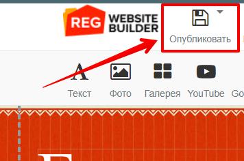 как опубликовать сайт в конструкторе сайтов регру 3