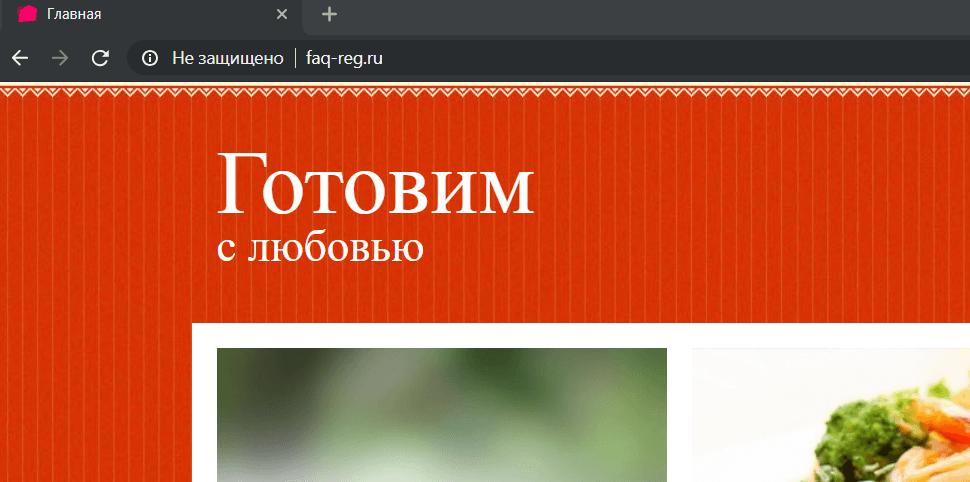как опубликовать сайт в конструкторе сайтов регру 4