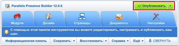 кнопка опубликовать сайт в конструкторе