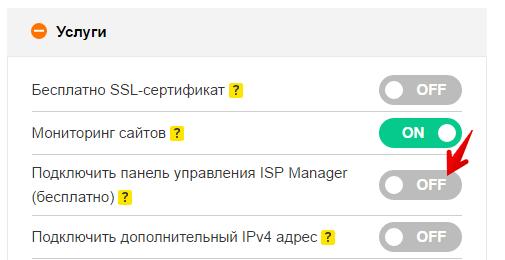 заказ панели управления сервером 1