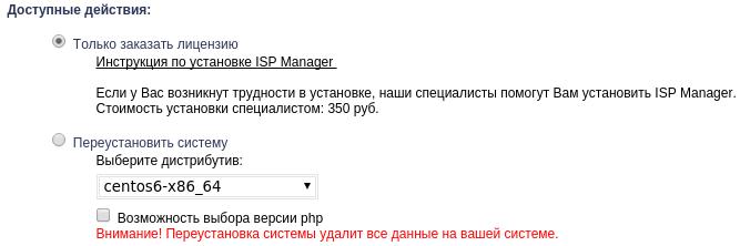 заказ панели управления сервером 3