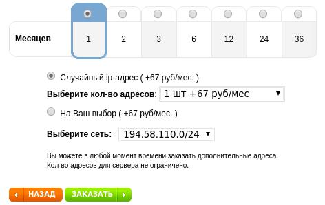заказ дополнительного ip-адреса