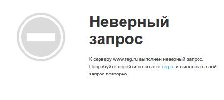 Ошибка Неверный запрос на сайте reg.RU