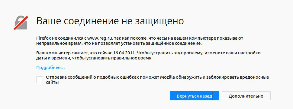 ошибка подключения ssl 4