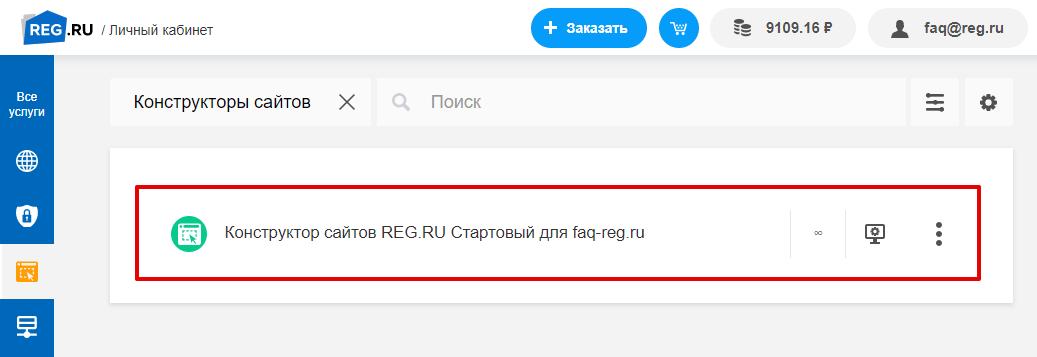 как открыть конструктор сайтов рег.ру 1