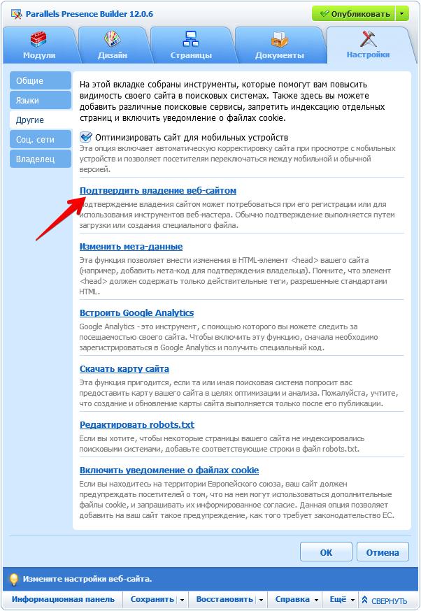подтверждение владения доменом