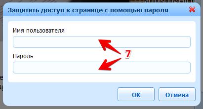 защита страницы при помощи пароля