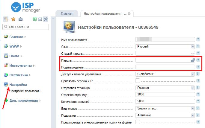 как поменять пароль ftp на isp5