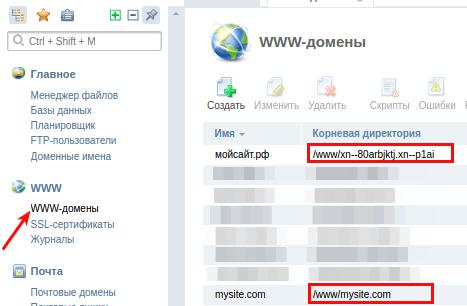 путь к файлу в ispmanager5