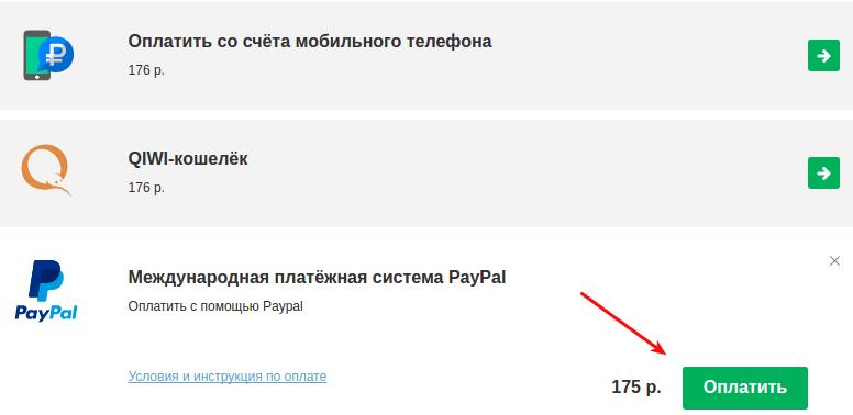 как оплатить через paypal 1