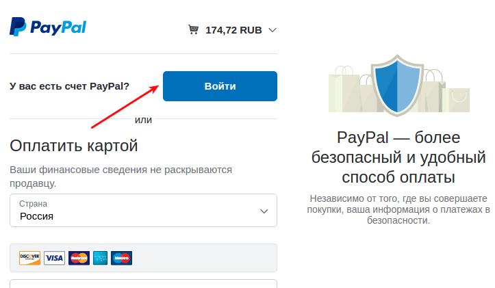 как оплатить через paypal 3