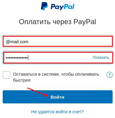 как оплатить через paypal 4