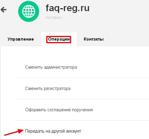 новый лк как передать домен на другой аккаунт 2