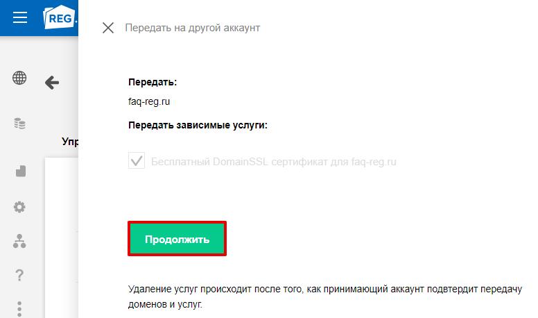 Как перенести домен на другой хостинг 1gb новосибирский хостинг серверов кс