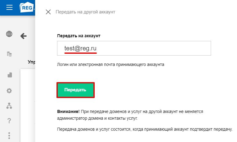 передача домена 5