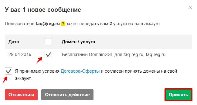 передача домена 6