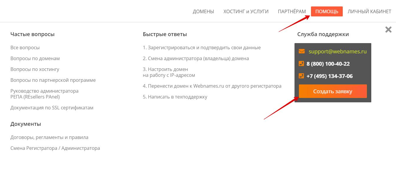 нажмите-создать-заявку