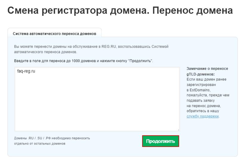 Перенос домена на хостинг reg приватный хостинг картинок