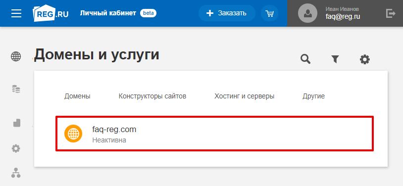 создать бесплатный сервер на хостинге в майнкрафте