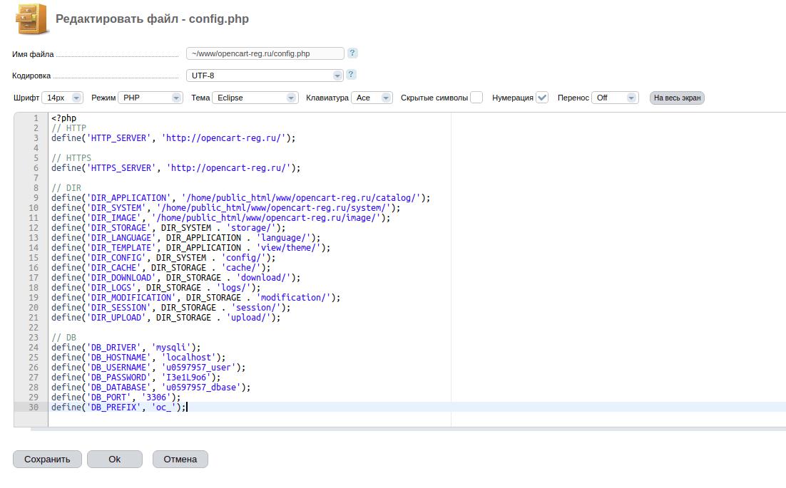 Как opencart перенести на хостинг хостинг сервер программа