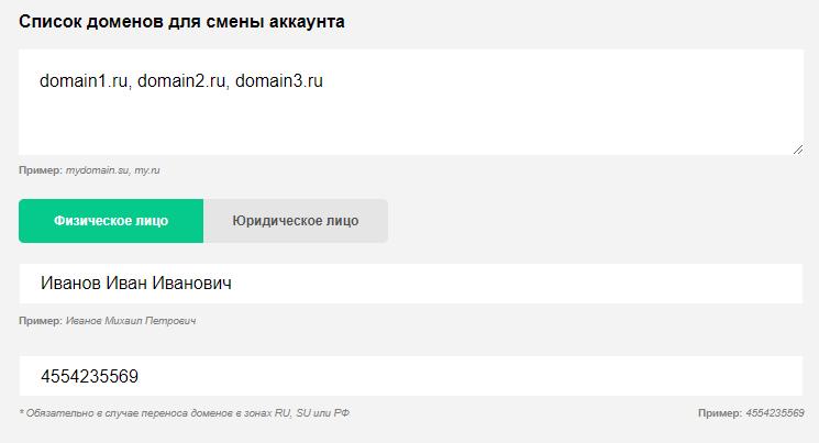 как перенести домен от партнера в reg.ru 1