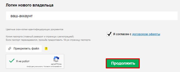 как перенести домен от партнера в reg.ru 2