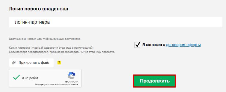 как перенести домен от партнера в reg.ru 3