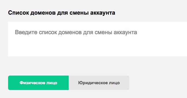 перенос домена с одного аккаунта на другой 1