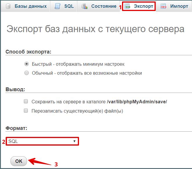 Перенос базы данных wordpress на новый хостинг перенос джумла с хостинга на хостинг