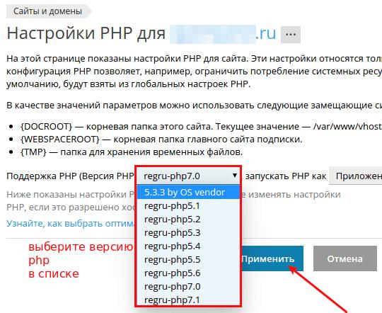 как сменить версию php 2