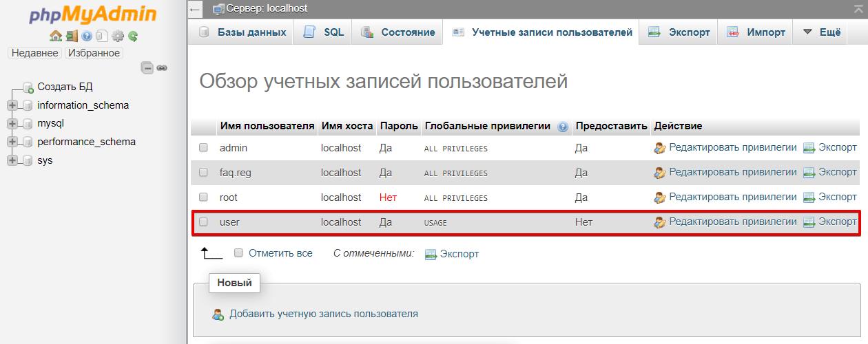 phpMyAdmin Новая учетная запись