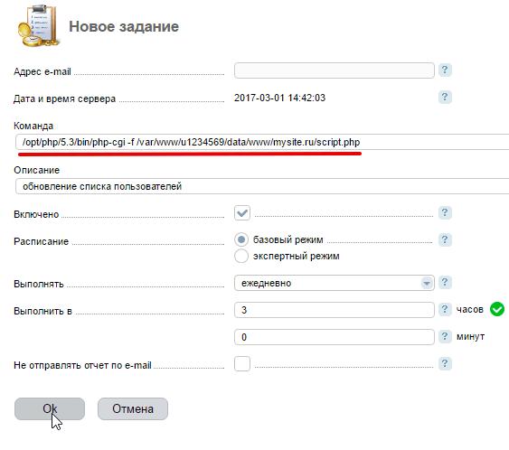 добавить cron задание в ispmanager 5 2