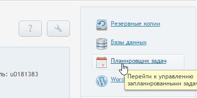 планировщик windows plesk 1