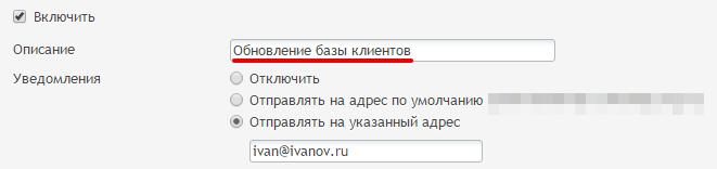 планировщик windows plesk 3