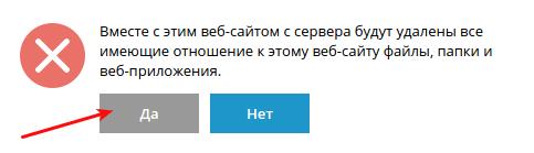 удалить домен из plesk onyx 2